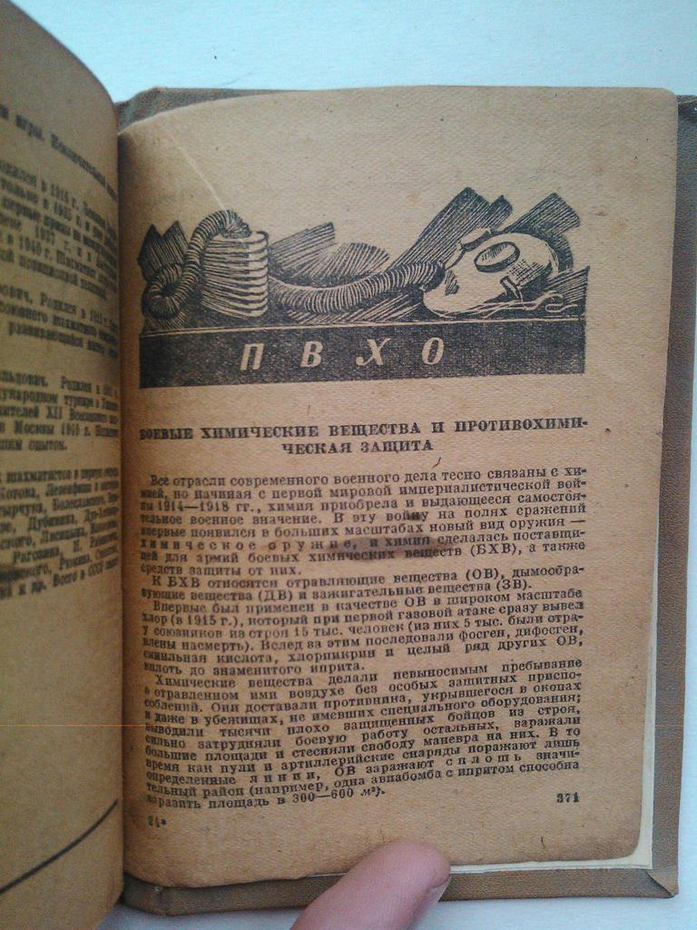 Предметы по вермахту и РККА. - Страница 5 149112867811275626