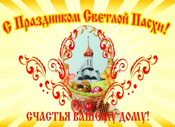 С ПАСХОЙ ХРИСТОВОЙ !!!