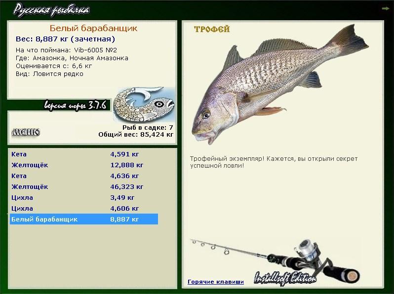atom fishing 2 на что ловить трофейного ерша