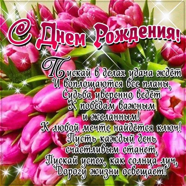 Поздравления с днем рождения женщине андрея