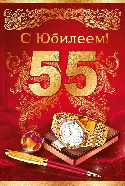 Юбилей поздравления мужчина 55 лет