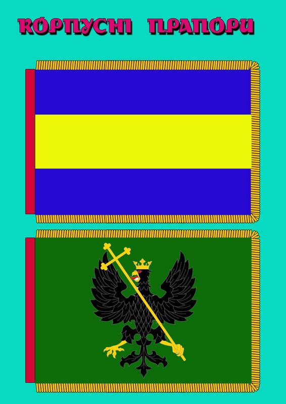 Військова геральдика та вексилологія