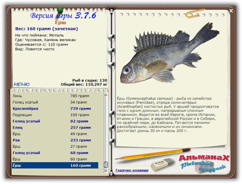 Русская рыбалка 399 Рак на деме