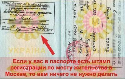 Как сделать паспорт если есть рвп 630