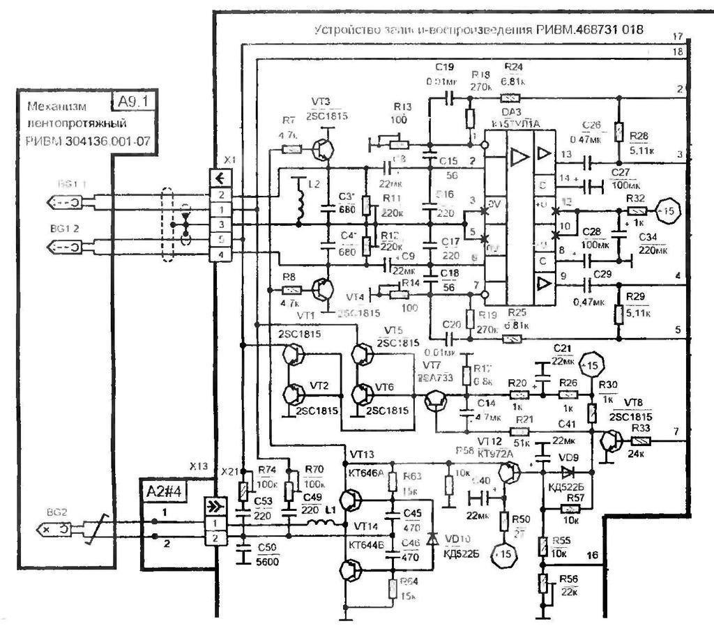Схема магнитофона маяк 240 с 1 фото 871