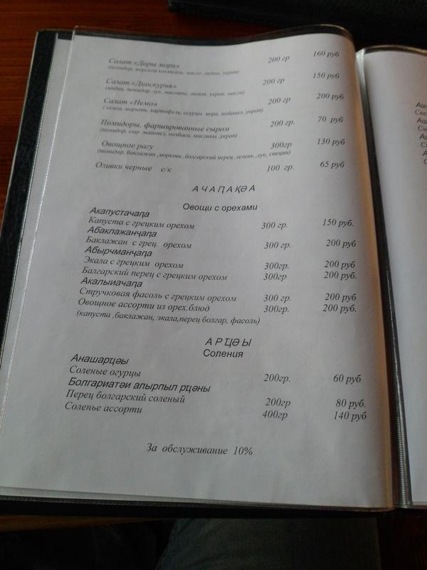 ресторан сухума нартаа цены 2017 ответ,задай вопрос