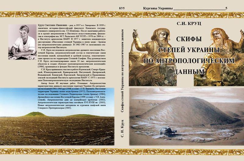Скифы степей Украины по антропологическим данным.