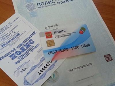 Как получить полис омс иностранному гражданину с рвп популярные