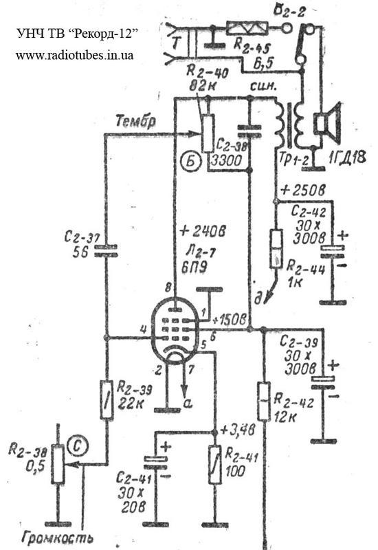 схема лампового усилителя на одной лампе песен новый