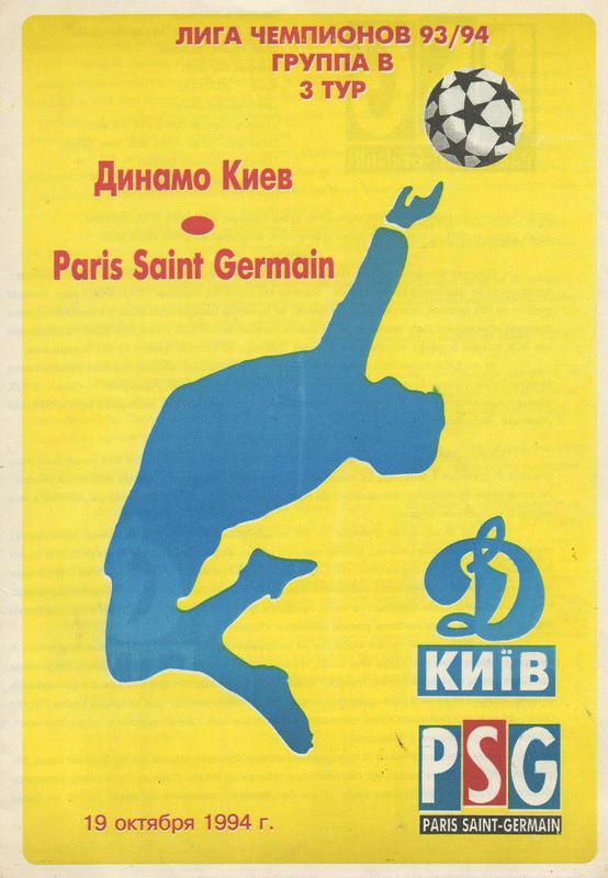 Динамо киев псж 1994