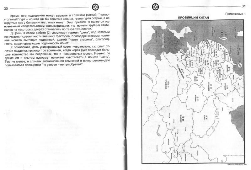 Китайские монеты из династии ЦИН. Справочное пособие.