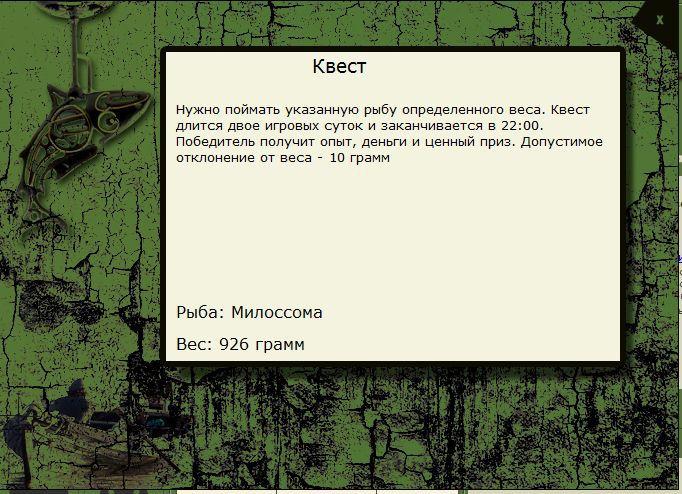РУССКАЯ РЫБАЛКА Installsoft Edition