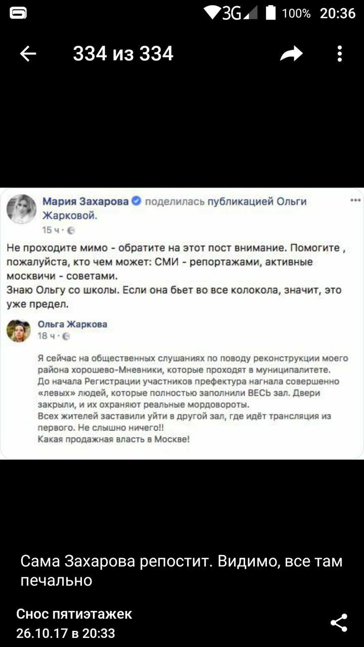 Мневники) НОВОСТИ СПЛЕТНИ - Страница 2 - Снос пятиэтажек