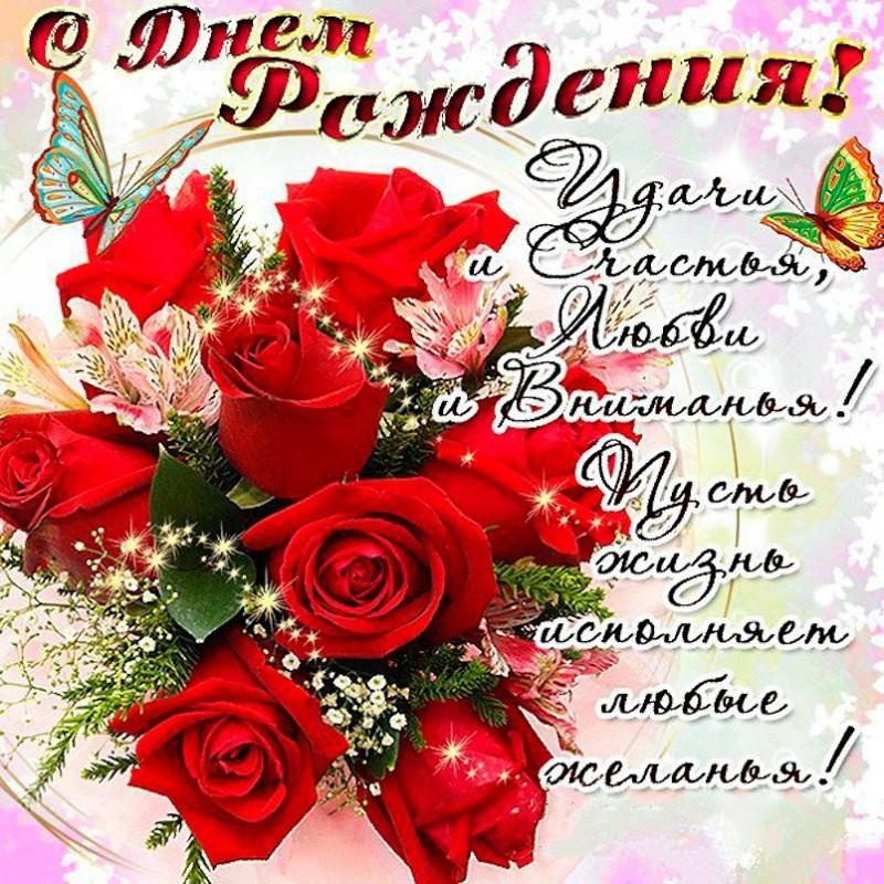 Yandex ru поздравления с днем рождения 760