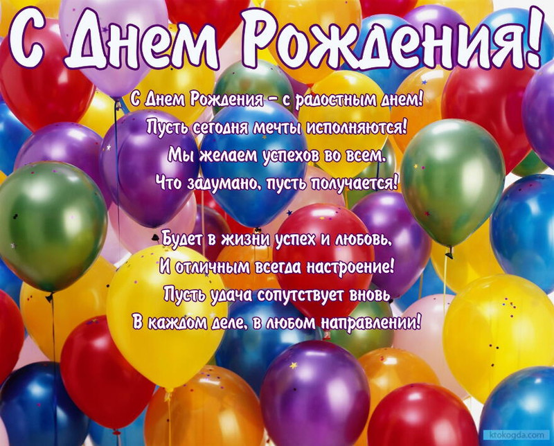 Поздравление с днем рождения мальчику максиму