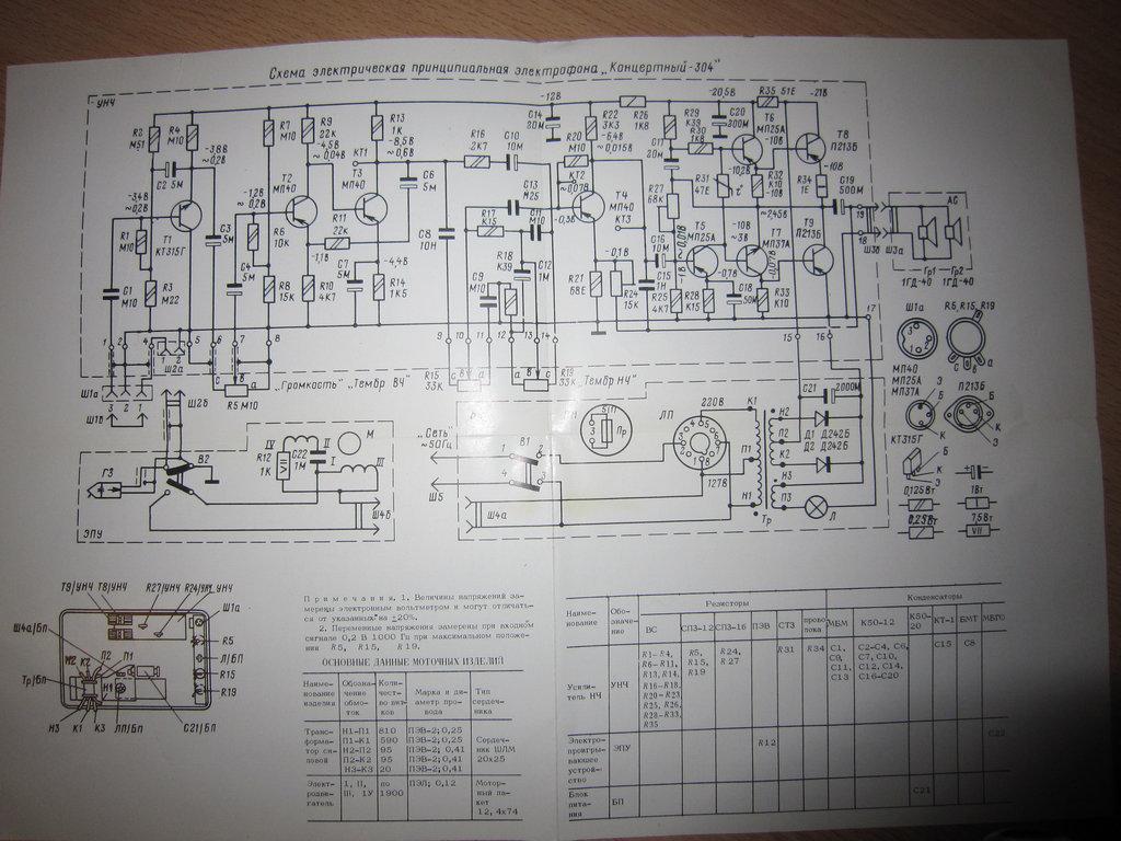 Электрофон концертный 304 схема принципиальная5