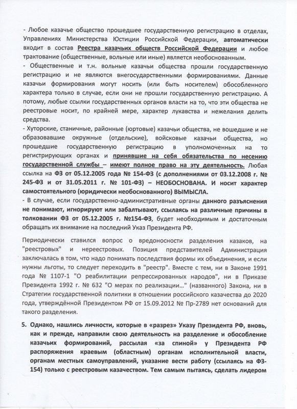 МЕМОРАНДУМ МКЦ России по борьбе с наркоманией и наркобизнесом 152005678588592171