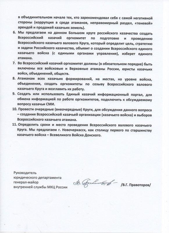 МЕМОРАНДУМ МКЦ России по борьбе с наркоманией и наркобизнесом 152005681365472094