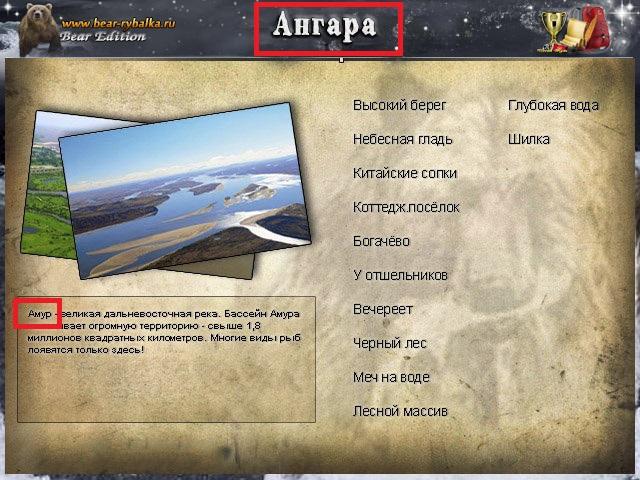 Дизайн для Русской рыбалки 3