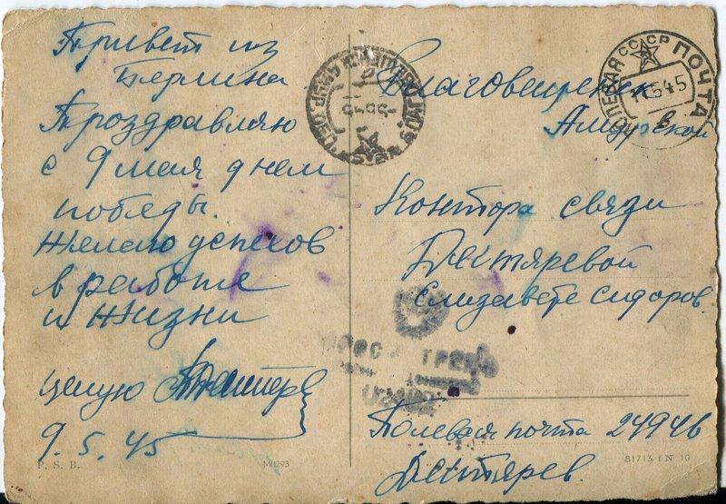 открытка с фронта.1945г.