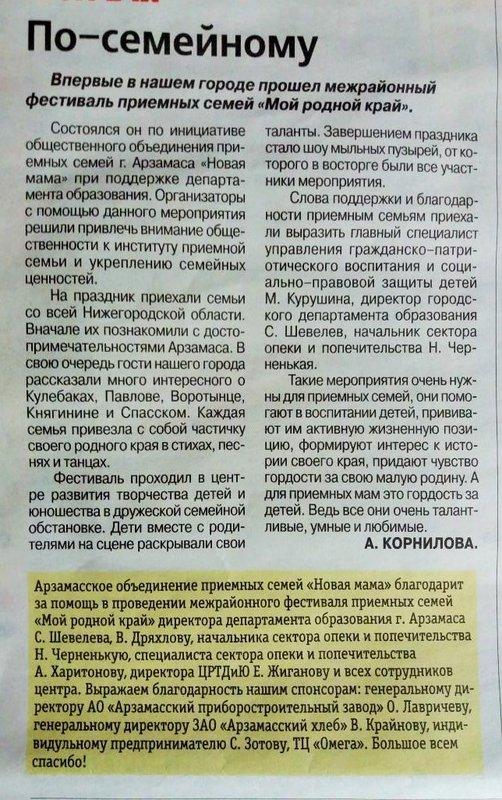 Знакомств арзамас газета