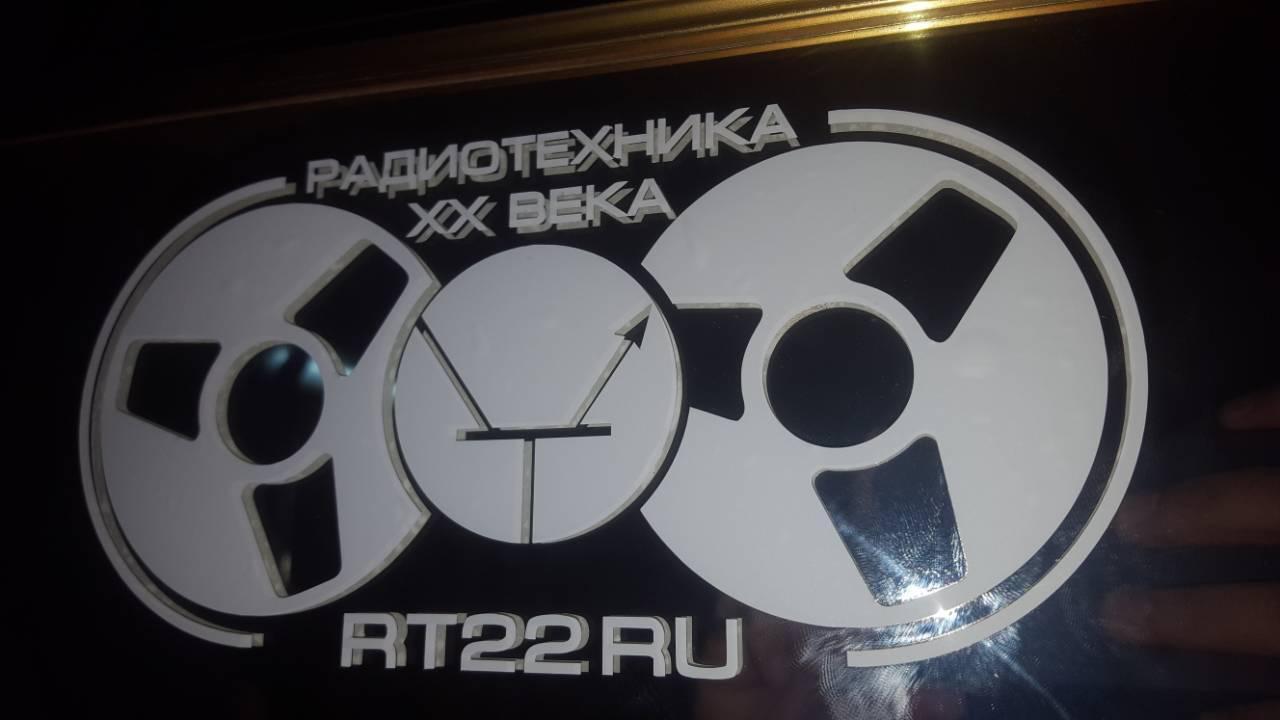 Наклейка форума RT22.RU