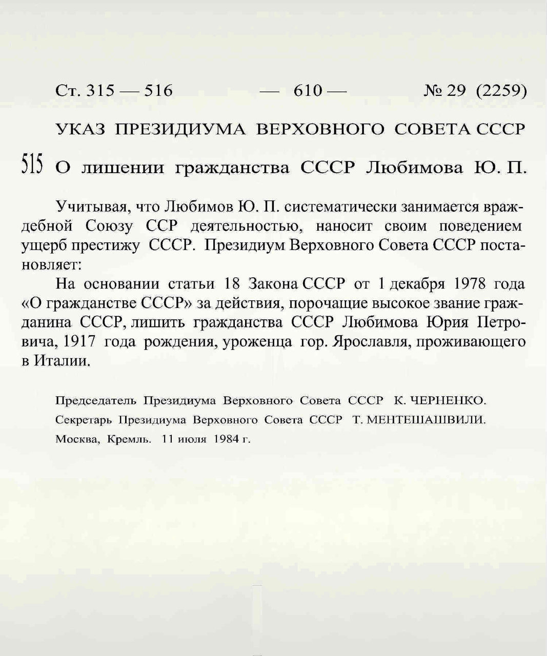 Юрий Петрович Любимов