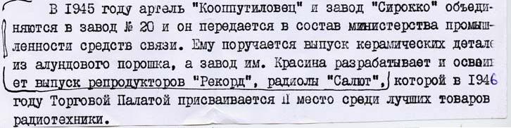 Ищу информацию. Московский радиомеханический завод имени Красина