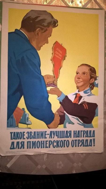 Плакаты пионерии