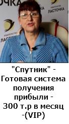 Как заработать в интернете . 300 000 рублей / месяц