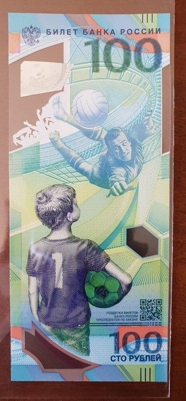Центробанк представил памятную банкноту к Чемпионату мира по футболу FIFA 2018 в России.
