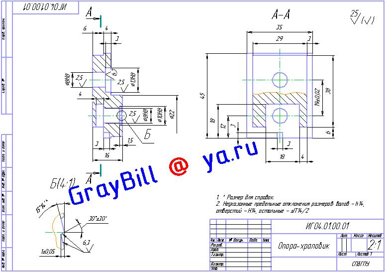 Деталирование по инженерной графике