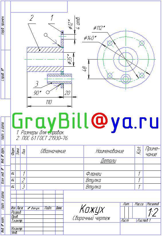 Выполнение чертежей по инженерной графике