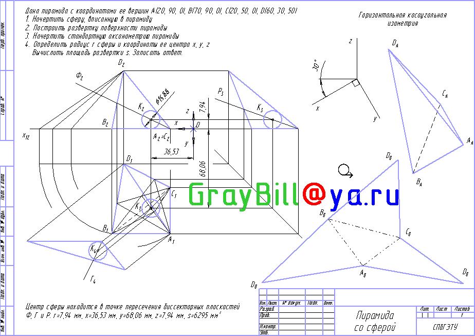 Чтение сборочного чертежа по инженерной графике GrayBill