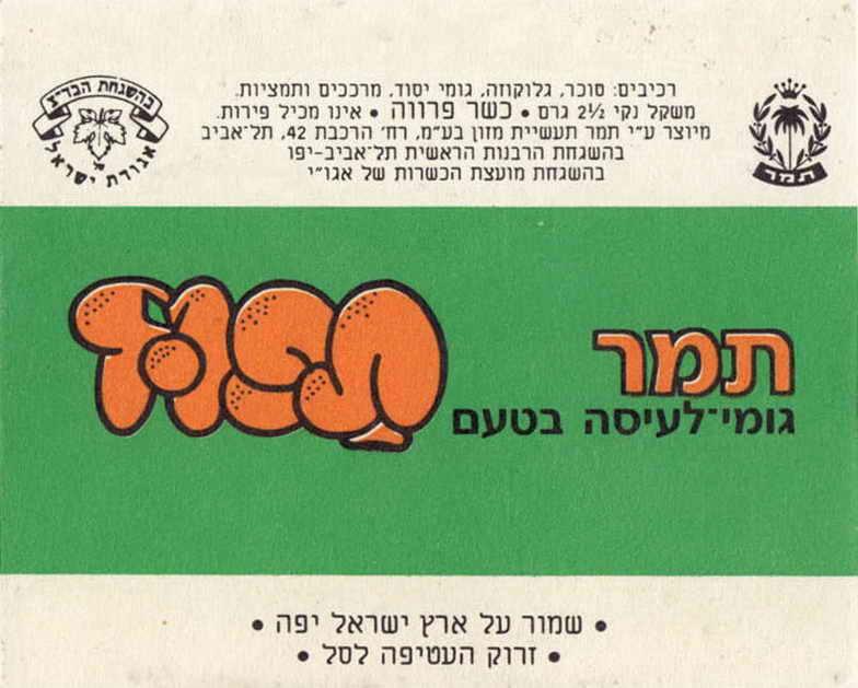 Израильские обертки