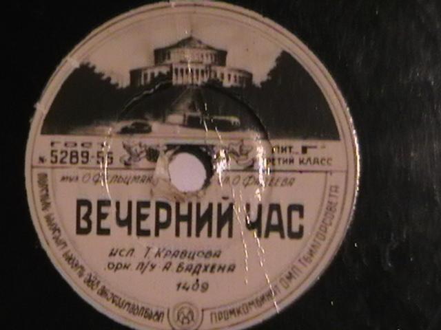 Шеллак&Co или довиниловый период в России и СССР.