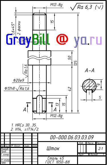 Пример чертежа по инженерной графике
