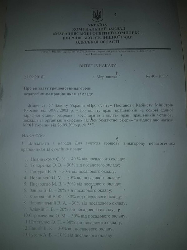 Департамент освіти і науки Одеської обласної державної адміністрації