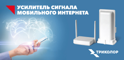 комплект усилитель сигнала мобильного интернета триколор