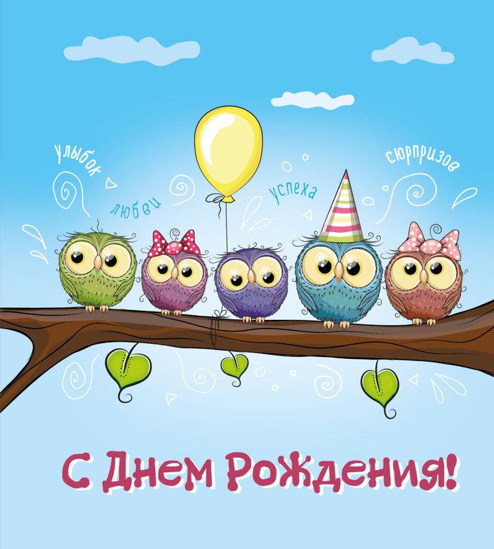 Поздравляем с днём рождения!