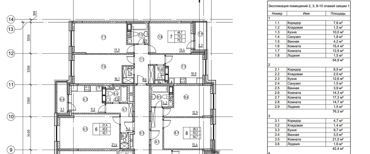 Страница 77 - Снос пятиэтажек