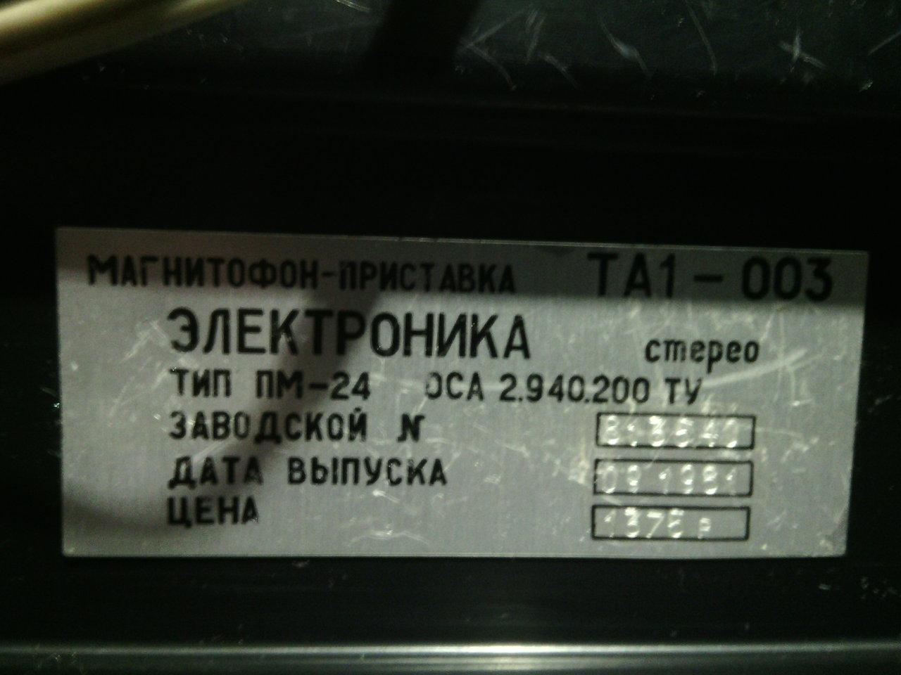 А вот интересно. Электроника ТА1-003.