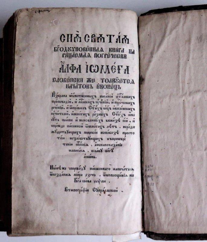 Определение названия книги ЦЕРКОВНОЙ 18 век