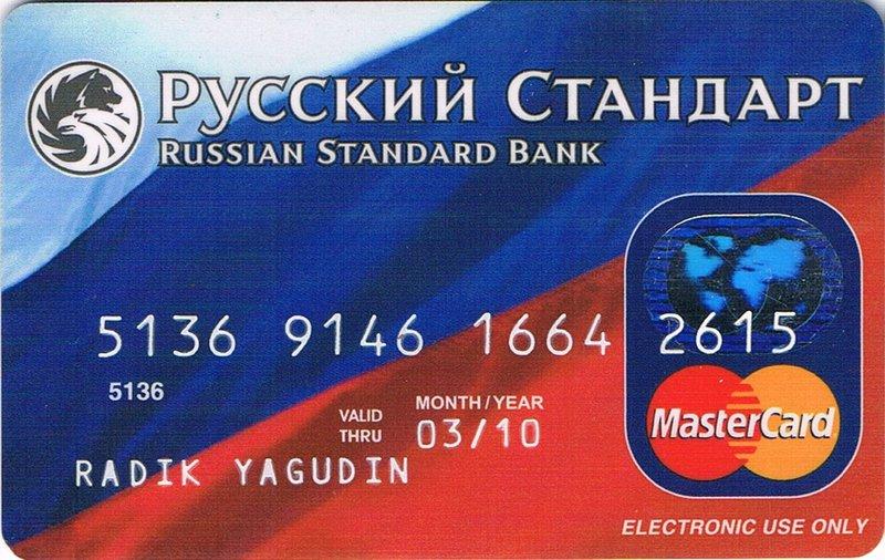 Банковские карты России