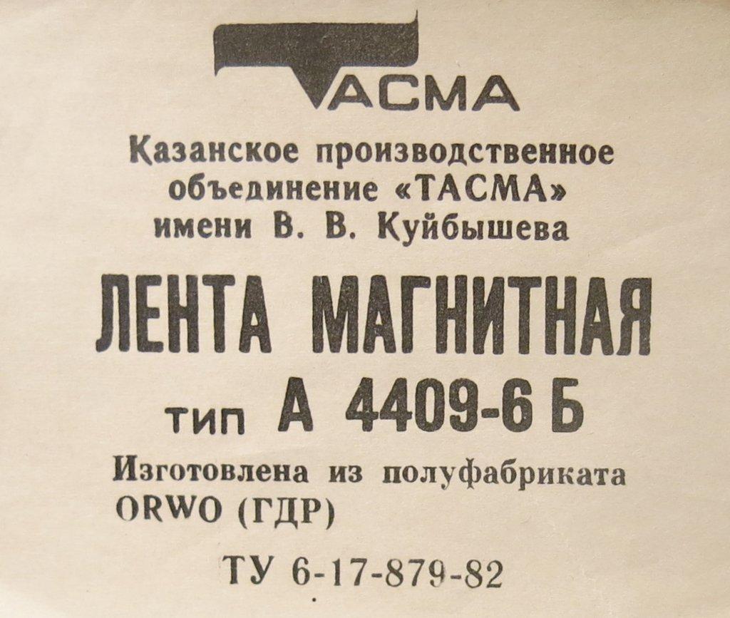 лента Свема vs Славич