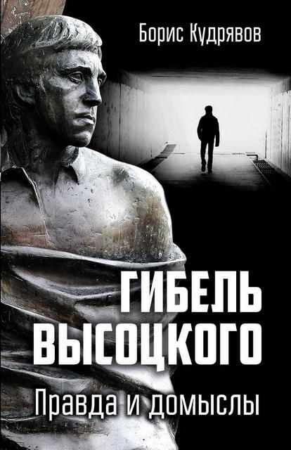 Книги о Владимире Высоцком