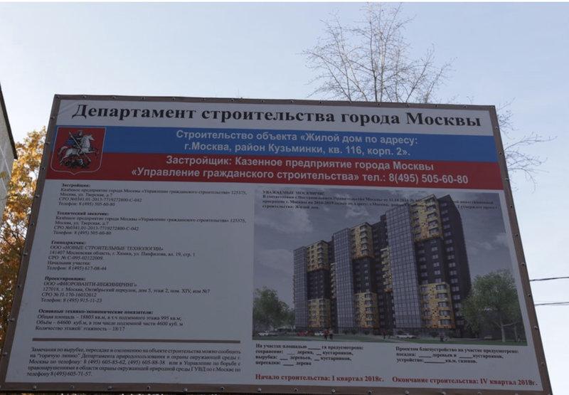 Зеленодольская улица - Страница 35 - Снос пятиэтажек