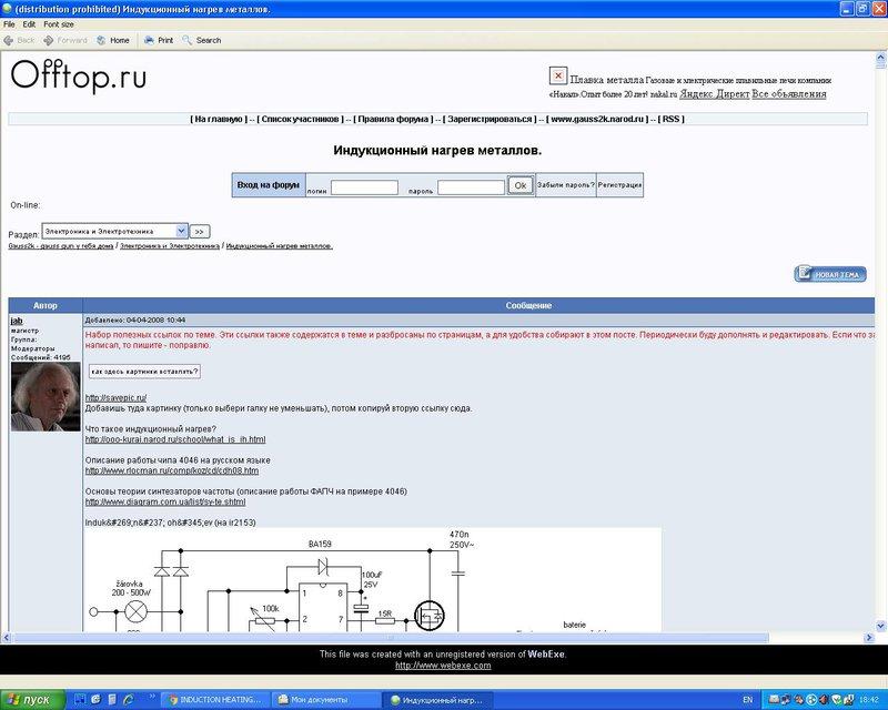 Остался у кого нибудь архив темы с http://offtop.ru/gauss2k?