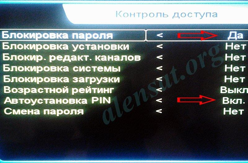 Программы и инструкции Sat-Integral S-1248 HD Heavy Metal,S-1258HD
