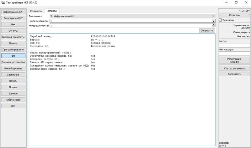 Атол 25ф - после регистрации версия фн 1.0?